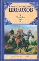 Тихий Дон в 2х томах